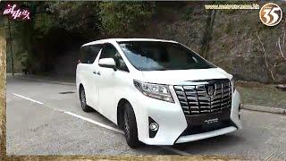 getlinkyoutube.com-〔試車達人〕Toyota Alphard Executive Lounge