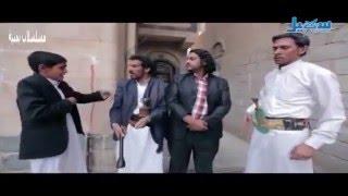 getlinkyoutube.com-مسلسل يمني الجار محمد قحطان