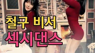getlinkyoutube.com-[HOT] 철구 비서의  ♥Sexy Dance♥