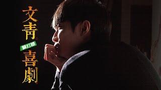 getlinkyoutube.com-【台灣壹週刊】華麗的冬天-蘇打綠