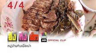 getlinkyoutube.com-อึ้ง ทึ่ง เสียว : หมู่บ้านกินเนื้อเน่า 4/4