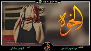 getlinkyoutube.com-شيلة  الخوه - كلمات سلطان الرقعي - اداء عبدالعزيز النصافي #روعه 2016 HD