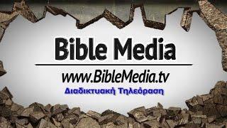 BibleMedia.tv - ΣΗΜΑ