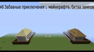 getlinkyoutube.com-#3 Minecraft (битва замков) MrDiegoTV vs TheDit Maks