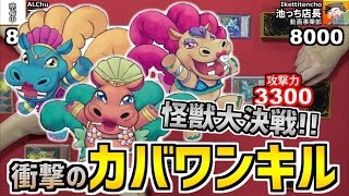 getlinkyoutube.com-【遊戯王】カバ壊獣ヘルテン