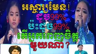 getlinkyoutube.com-ពិតជាខ្លាំងប៉ះខ្លាំងមែន - អ៊ុក សុវណ្ណារី - Like It Or Not - Penh Chet Ort - ពេញចិត្តឬអត់