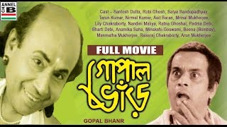 Gopal Bhar | Bengali Full Movie | গোপাল ভাঁড় | Superhit Comedy | Santosh Dutta | Robi Ghosh