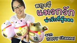 getlinkyoutube.com-สกุชชี่ แมวกวัก Maneki-Neko squishy จาก Happy Channel   แม่ปูเป้ เฌอแตม Tam Story