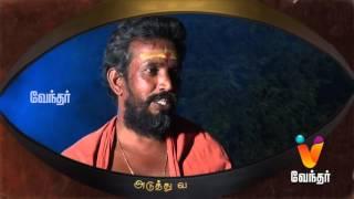 Moondravathu Kan | [Epi - 384]