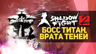 getlinkyoutube.com-Shadow Fight 2 | Титан - Врата Теней - Прохождение