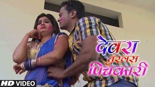 getlinkyoutube.com-DEVRA TURLAS PICHKARI ||Latest Bhojpuri HOLI Hot VIDEO Song 2017| PATANJALI KE RANG - JAY YADAV BABU