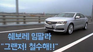 """getlinkyoutube.com-[레알시승기3.0]쉐보레 임팔라,""""그랜저! 철수해!!"""""""