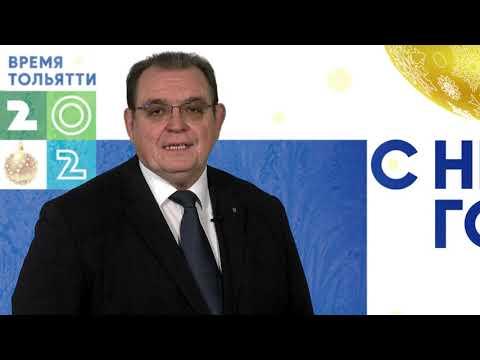 Поздравление главы городского округа Тольятти С.А. Анташева жителей города с Новым годом
