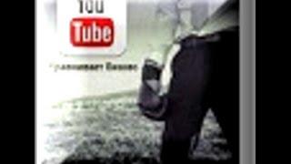 getlinkyoutube.com-Как сделать чужое видео уникальным. Как заработать на YouTube