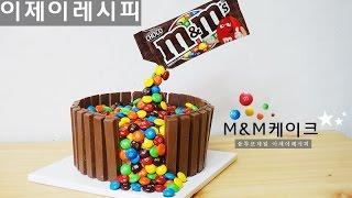 getlinkyoutube.com-킷캣+앰엔앰 초콜릿 케이크 HOW TO MAKE kitkat and m&m Cake  [이제이레시피 : EJ recipe]