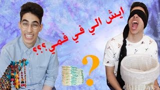 getlinkyoutube.com-#سعودي_ريبورترز | ايش الي في فمي WHAT'S IN MY MOUTH CHALLENGE