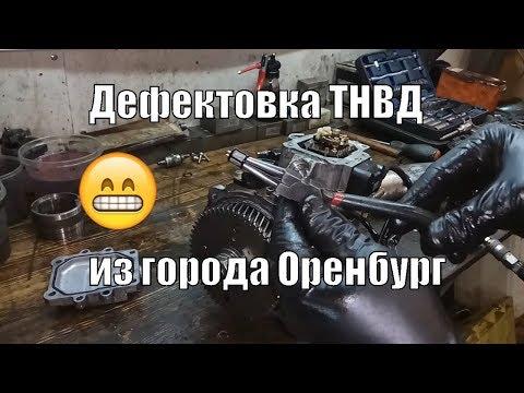 Дефектовка ТНВД от Паджеро 3 дизель из города Оренбург для Николая