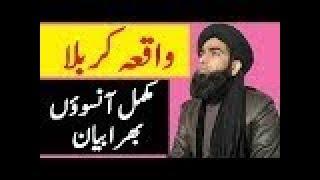Waqia Karbala New Full Bayan Allama Farooq Ul Hassan Qadri 2018  islamic network  YouTube