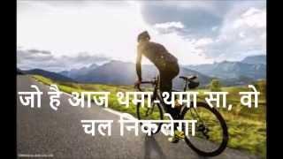 getlinkyoutube.com-Motivational Video in Hindi - Be Positive