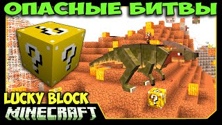 getlinkyoutube.com-ч.36 Опасные битвы в Minecraft - Парасауролопхус о_0 (JurassiCraft)