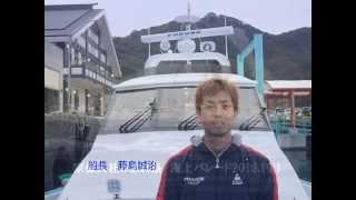 getlinkyoutube.com-大島遊漁船 第二宮一丸