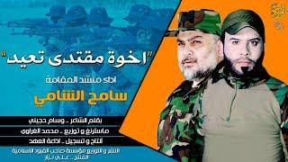 getlinkyoutube.com-جديد سرايا السلام سامح الشامي _ اخوة مقتدى تعيد على الساتر Audio