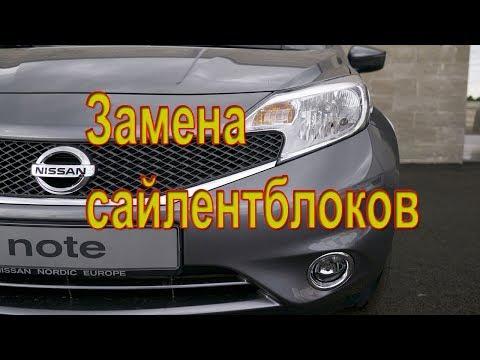 Замена сайлентблоков передних рычагов Nissan Note. АлексейЗахаров. Авторемонт. Авто - ремонт