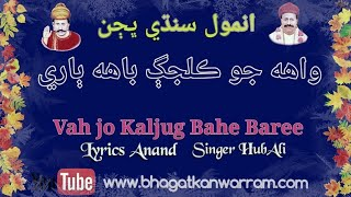 getlinkyoutube.com-Wah Jo Kaljug Bahe Baree - Anmol Sindhi Bhajan