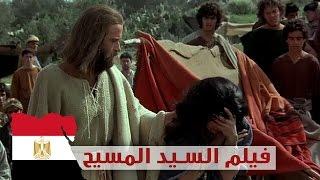 getlinkyoutube.com-بالعامية المصرية - فيلم سيدنا المسيح