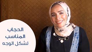 getlinkyoutube.com-الحجاب المناسب لشكل الوجه