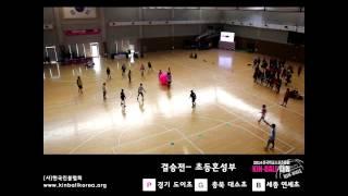 getlinkyoutube.com-2014 전국학교스포츠클럽 킨볼대회_결승전(초등혼성부)