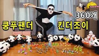 킨더조이 쿵푸팬더 360개 복불복 랜덤 장난감 뽑기 - 허팝 (Kinder joy kung fu panda toys)
