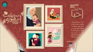 getlinkyoutube.com-بحبك أحيا #عمار صرصر | البوم اسطورة الحب | Official Audio