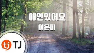 getlinkyoutube.com-I Have A Lover 애인있어요_Lee Eun Mi 이은미_TJ노래방 (Karaoke/lyrics/romanization/KOREAN)