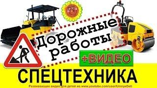 getlinkyoutube.com-Рабочие машины для детей. ДОРОЖНАЯ ТЕХНИКА с ВИДЕО. Спецтехника. Дорожно-строительная.