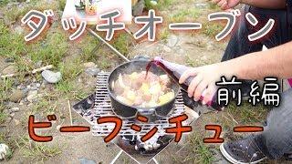 getlinkyoutube.com-ダッチオーブンでビーフシチューを作る!【キャンプ】【アウトドア】