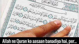 Allah ne Quran ko aasaan banadiya hai, per... - Nouman Ali Khan in Urdu