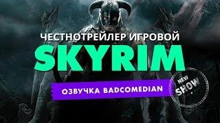getlinkyoutube.com-Самый честный трейлер(игровой) - Скайрим