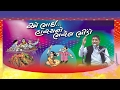 Mansukhbhai Vasoya 2017 Full Gujarati Comedy Jokes Live Programme Dayro Part - 2