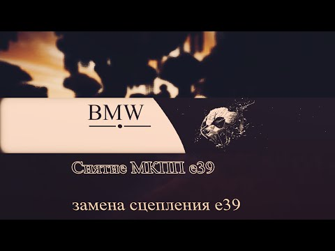 Снятие МКПП и замена сцепления на BMW e39