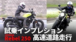 「新型レブル250」試乗インプレション 高速編(HONDA rebel250)