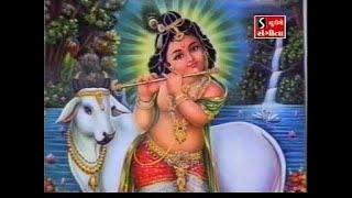 getlinkyoutube.com-Choti Choti Gaiya Chote Chote Gwal | Choti Choti Gaiya Chote Chote Gwal - 2 | Lord Krishna Bhajan