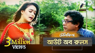 Out of Rules I Mosharraf Karim, Ahona, Kochi Khondokar I Telefilm I Maasranga TV I 2018 width=
