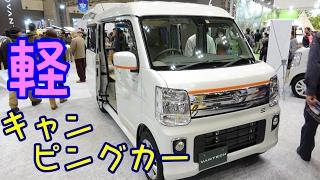 getlinkyoutube.com-軽キャンピングカー エブリイバン VANTECH Raps3