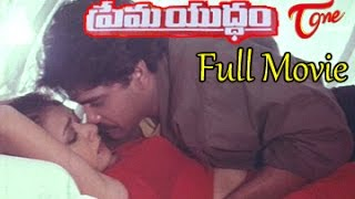 getlinkyoutube.com-Prema Yuddham Full Length Telugu Movie || Nagarjuna Amala Prema Yuddham Movie HD