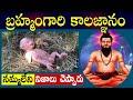 కాలజ్ఞానంలో ఏం చెప్పారు? Potuluri Veera Brahmendra Swamy Kalagnanam in Telugu 1 - Real Mysteries