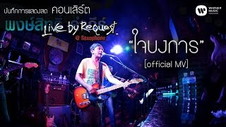 getlinkyoutube.com-พงษ์สิทธิ์ คำภีร์ - ใจบงการ Live by Request@Saxophone【Official MV】