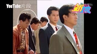 東方新地 -《大時代》收視破紀錄 神經丁蟹揮低Sam哥