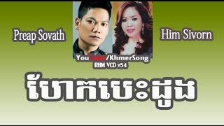 getlinkyoutube.com-Preap Sovath-Him Sivorn - Haek Besdong