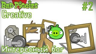 getlinkyoutube.com-Bad Pigges Creative - 2 - Интересный баг